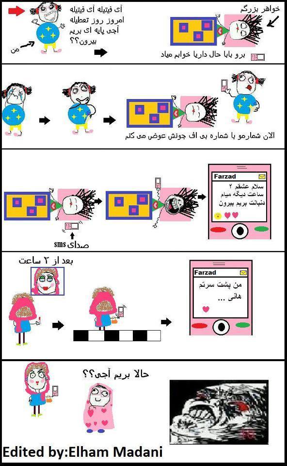 http://3ali3.com/wp-content/uploads/2012/10/Troll-3ali3-24.jpg
