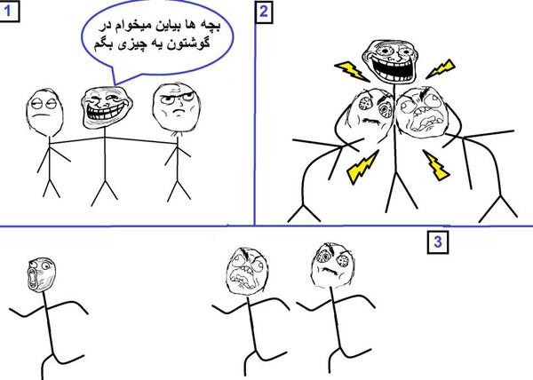 http://3ali3.com/wp-content/uploads/2012/10/Troll-3ali3-9.jpg