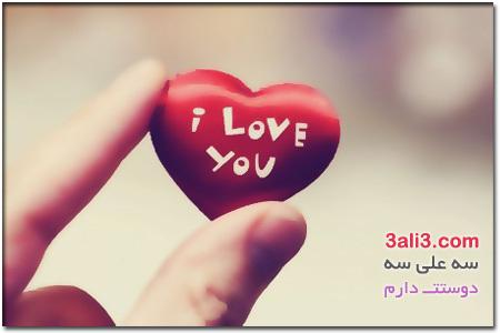 دوست دارم