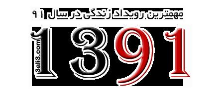 رویداد 91