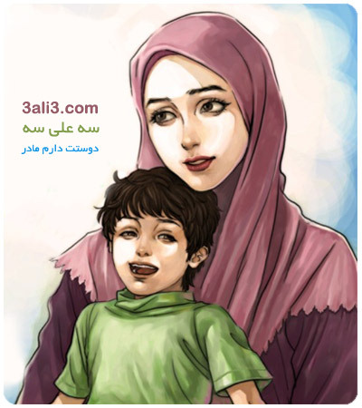 دروصف مادر اس ام اس و   جمله های فوق العاده زیبا درون وصف مادر mimplus.ir