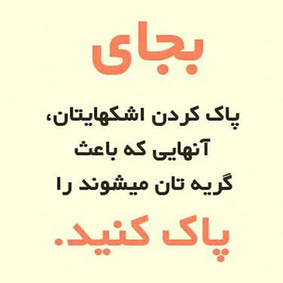 Image result for ‫دل نوشته‬‎