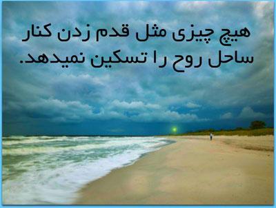 ziba 24 عکس نوشته های زیبا و آموزنده