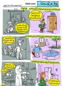 ghadim13