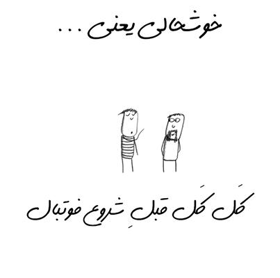 khoshali (7)