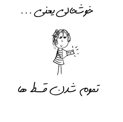 khoshali (8)