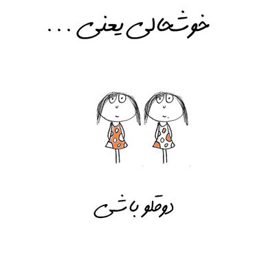 khoshali (9)