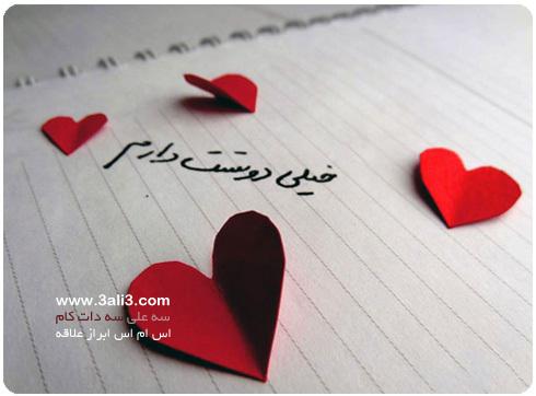 دل نوشته های زیبای دوستت دارم