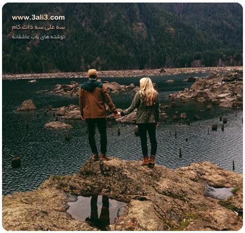دل نوشته های رمانتیک – متن ناب عاشقانه