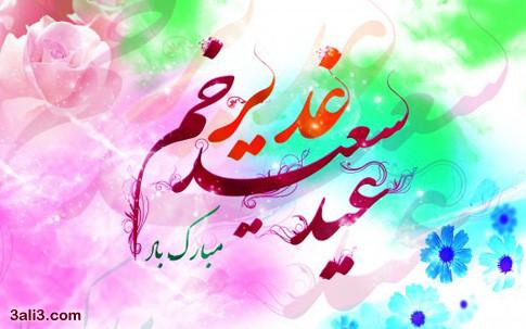 http://3ali3.com/wp-content/uploads/2014/10/ghadir.jpg