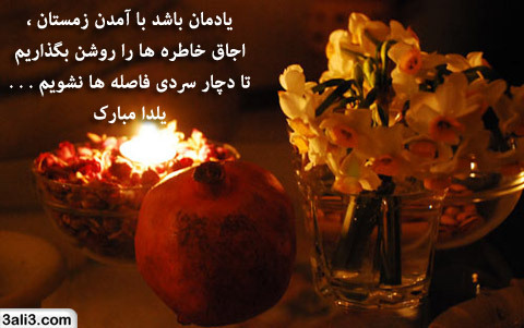 Image result for یلدای عاشقانه