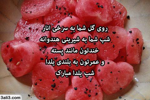 yalda (11)