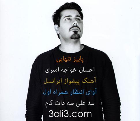 آهنگ پیشواز و آوای انتظار آلبوم پاییز تنهایی – احسان خواجه امیری