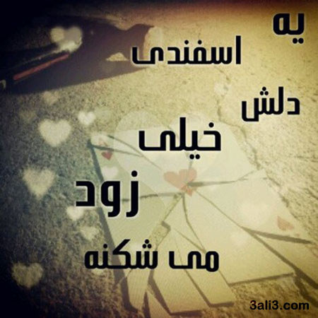 esfand (4)