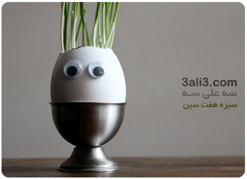 مدل های جدید سبزه سفره هفت سین عید نوروز