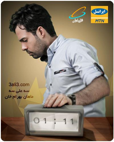 آوای انتظار و آهنگ پیشواز آلبوم یک و یازده دقیقه – ماهان بهرام خان