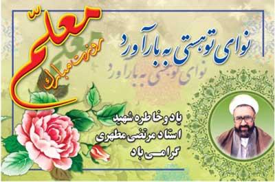 کارت پستال و عکس نوشته تبريک روز معلم :: عکس نوشته | متن هاي ناب و ...