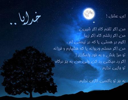 khoda (2)