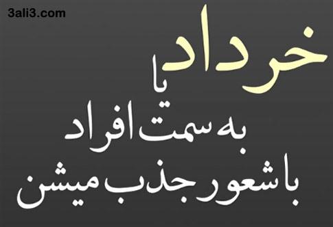 khordad (11)