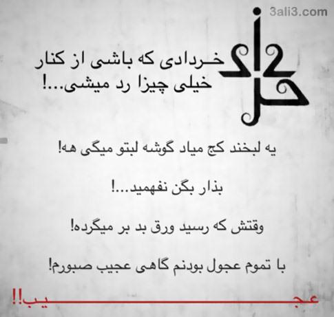khordad (13)