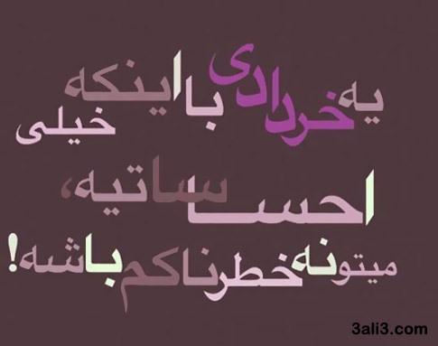 khordad (14)