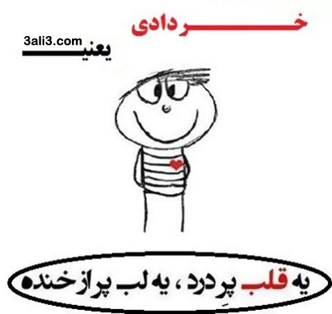 khordad (15)