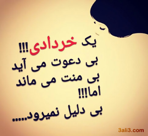 khordad (2)