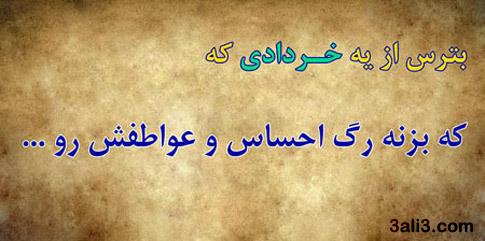khordad (6)