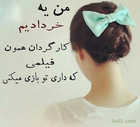 khordad (7)