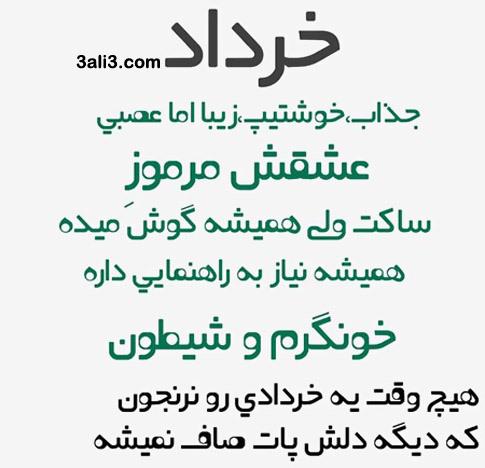 khordad (8)