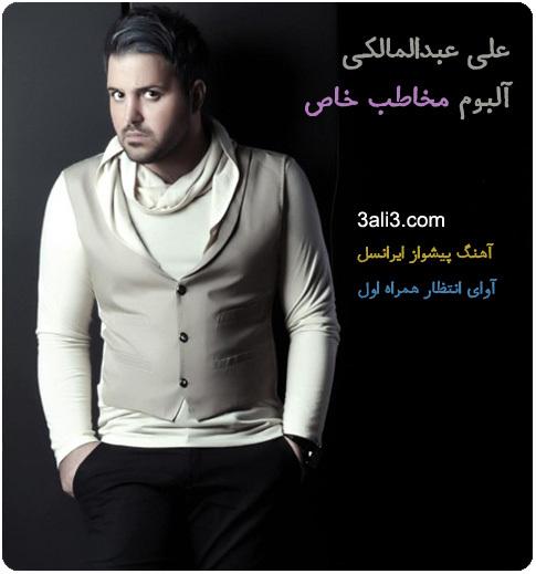 آهنگ پیشواز و آوای انتظار آلبوم مخاطب خاص از علی عبدالمالکی