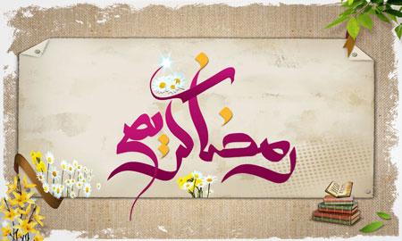 ramzan (1)