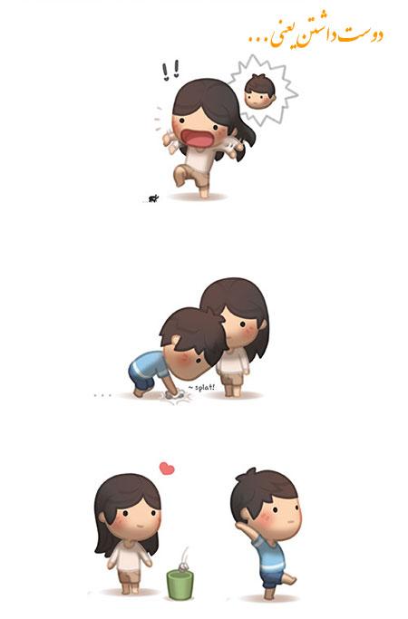 دوست داشتن یعنی