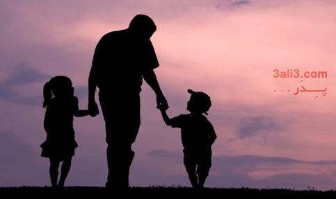 عاشقانه ای برای پدر