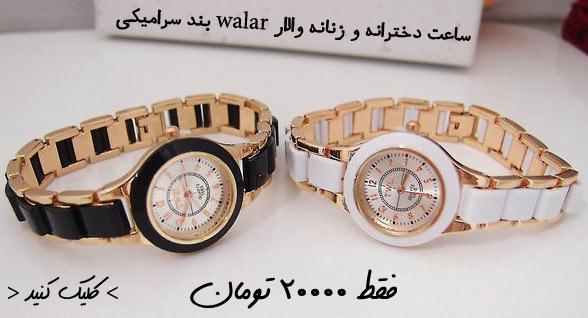 walar