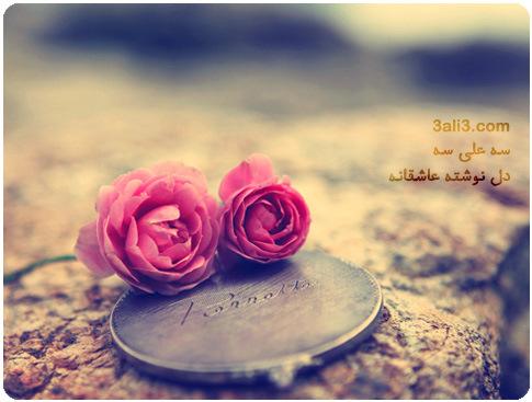 نوشته های خواندنی و جملات ماندگار عاشقانه