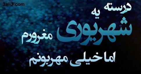 shahrivar (11)