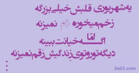 shahrivar (13)