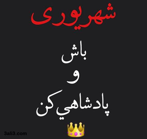 shahrivar (15)