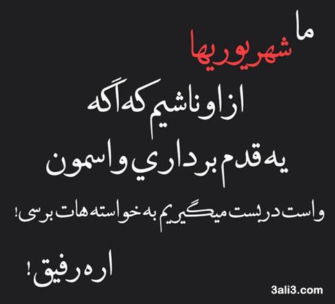 shahrivar (3)