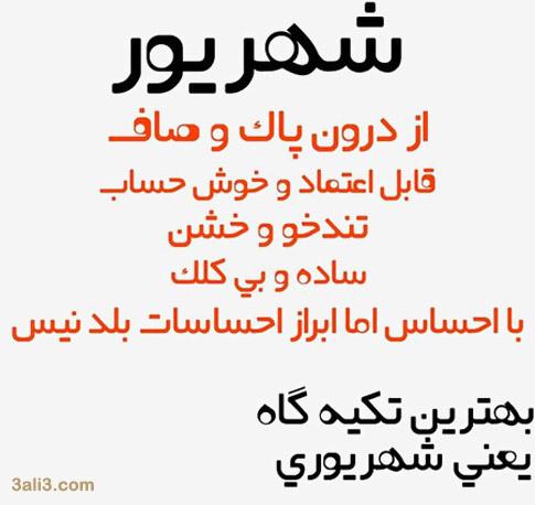 shahrivar (7)