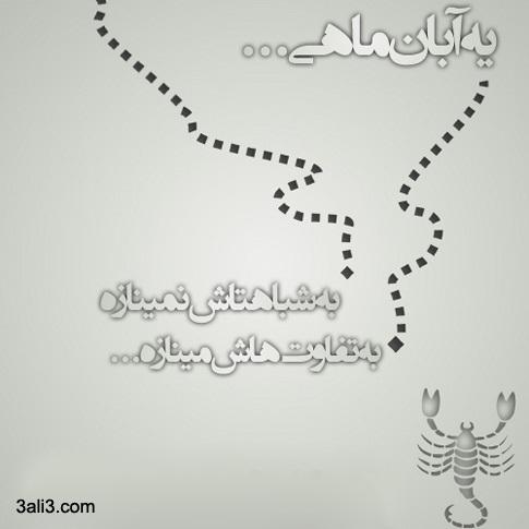 aban (1)