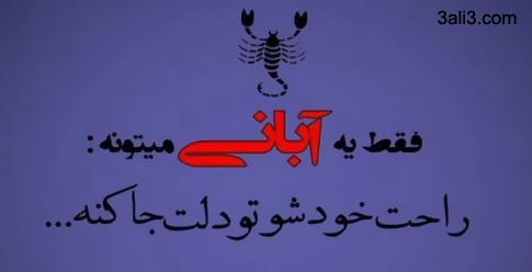aban (10)