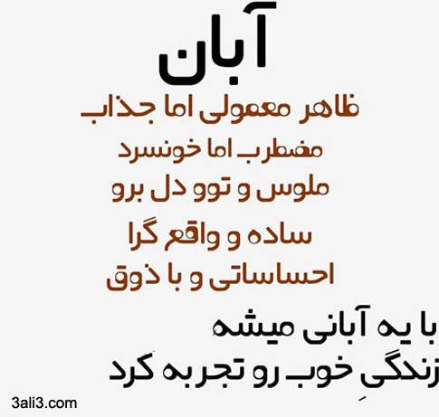 aban (3)