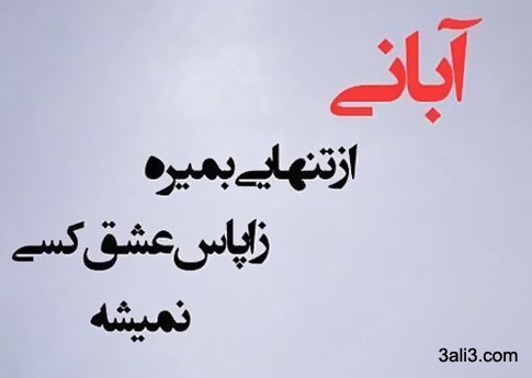 aban (7)