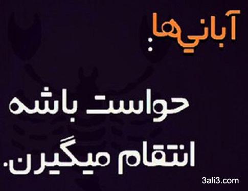 aban (8)