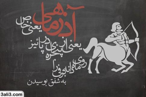 azarmah (1)