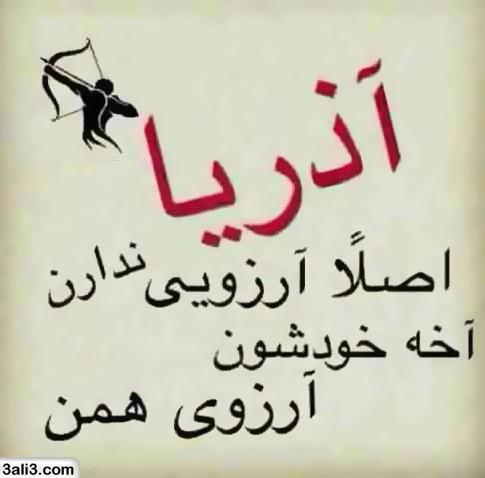 azarmah (10)
