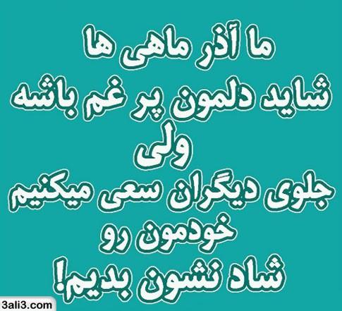 azarmah (11)