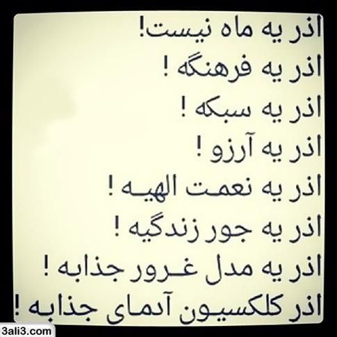 azarmah (12)